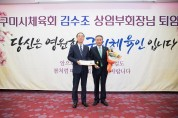 구미시체육회 김수조 상임부회장 퇴임식 개최