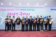 구미시 체육회 '2018년 구미시 체육인의 밤' 개최