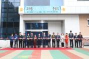 고아읍 시니어 스포츠파크 준공식 개최
