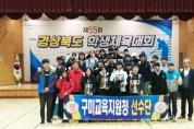 구미교육지원청, 제55회 경북학생체전 입상