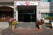 경상북도환경연수원 '국화꽃 힐링의 길' 개방