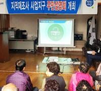 구미시, 2021년 지적재조사사업 주민설명회 개최
