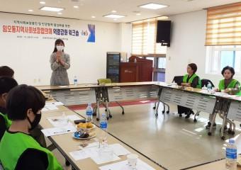임오동지역사회보장협의체, 역량강화 워크숍 개최