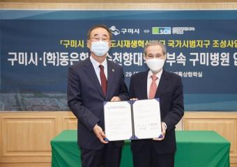 구미시- 순천향대학교 부속 구미병원, '공단도시재생혁신지구 업무협약' 체결
