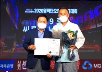구미시청 씨름팀 김종화 감독, 문화체육관광부장관 표창 수상