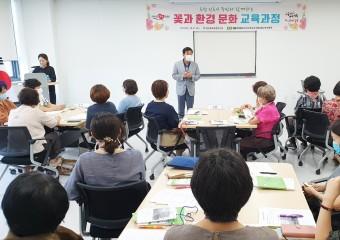 경상북도환경연수원 '꽃과 환경 문화' 과정 교육 개강