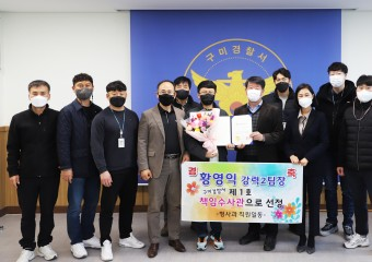 구미경찰서, 형사과 강력2팀장 황영익 책임수사관 인증서 수여