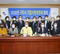 구미시, 2020년 구미시기업사랑위원회 회의 개최