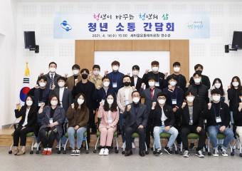 구미시 '구미청년 상상나래+ 정책참여단' 간담회 개최