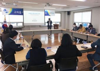 구미시, 2020년 자치분권 아카데미 고아읍에서 개최