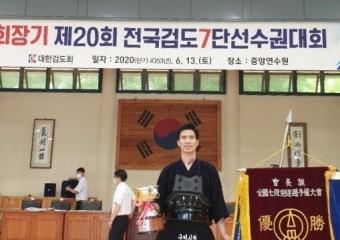 구미시 이강호 선수, 회장기 제20회 전국검도7단선수권대회 우승