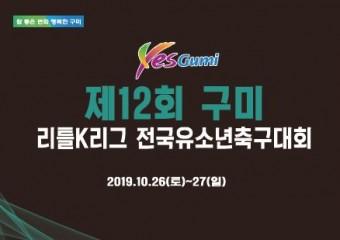 제12회 구미리틀K리그 전국유소년축구대회 개최