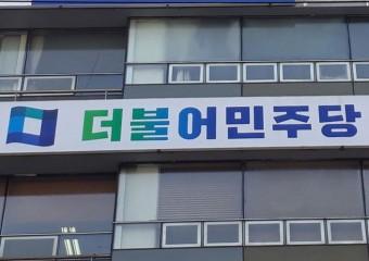 """더불어민주당 경북도당 """"불법선거 혐의 국민의힘 국회의원 엄벌하라"""" 논평"""
