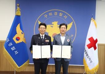 구미경찰-대한적십자사(경북) '치안복지 업무협약' 체결