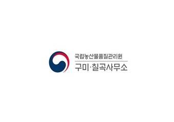 국립농산물품질관리원, 2020년 기본형 공익직접지불금 이행점검 본격 실시