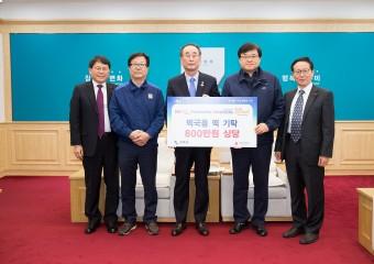 도레이첨단소재(주) '희망2020나눔캠페인' 1천만원 기부!