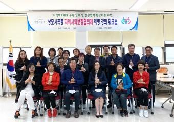 상모사곡동 지역사회보장협의체 역량강화 워크숍 개최