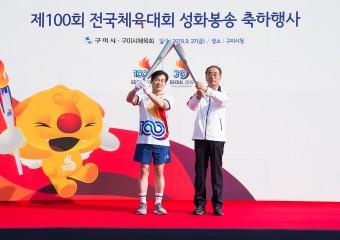 구미시, 제100회 전국체전 성화봉송 환영행사 개최