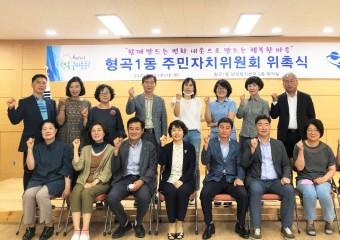 형곡1동 주민자치위원회 위촉식 개최