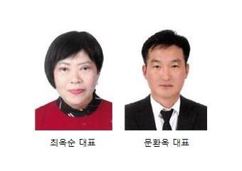 구미시 2020년 최옥순(미용), 문환옥(자동차정비)씨 최고장인으로 선정!