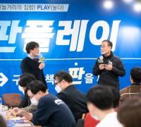 구미시 청년정책 '판 플레이' 워크숍 개최