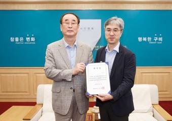 공단 도시재생혁신지구 국가시범지구 조성사업 '총괄계획가' 위촉