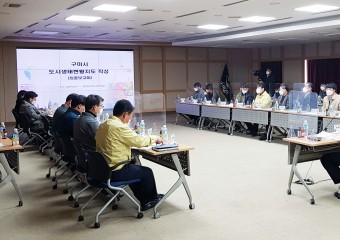 구미시 '도시생태현황지도 작성 및 정보화시스템 구축' 최종보고회 개최