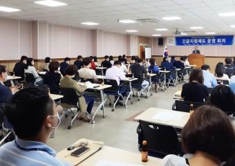 구미시 코로나19 위기 가구 발굴 '긴급복지지원제도 운영 회의' 개최