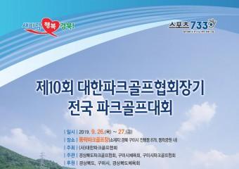 동락공원 파크골프장, 대한파크골프협회장기 전국대회 개최