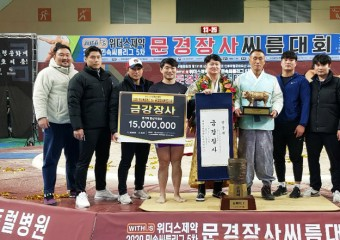 구미시청 씨름팀 유영도 선수, 문경장사씨름대회 금강장사 등극!