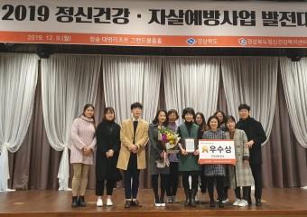 구미보건소, 2019년 경상북도 정신건강·자살예방사업 평가 '우수상' 수상