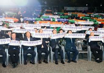 2020년 전국체전 성공기원 시민한마음다짐대회 개최