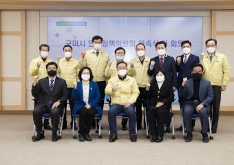 구미시 인구구조 변화대응 '제2기 인구정책위원회' 출범