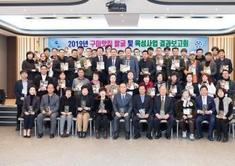 2019년 구미 맛집 발굴·육성사업 결과보고회 개최