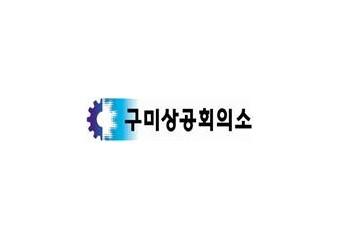 구미상공회의소, 2020년 3/4분기 기업경기전망 조사