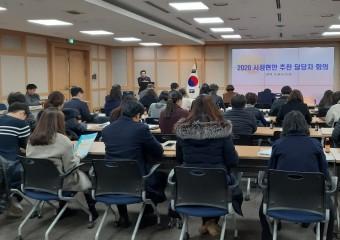 구미시 2020년 읍면동 주요업무추진 회의 개최