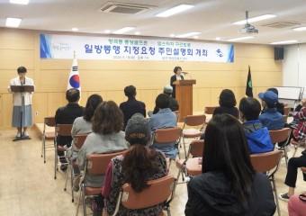 형곡동 퐁당골프존 ⇔ 맘스터치 구간 도로 일방통행 관련 주민설명회 개최