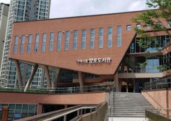 구미 양포도서관, 스마트 K-도서관 공모사업 선정!
