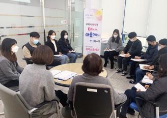 구미시, Dream 통합조사팀 '복지소통데이' 운영