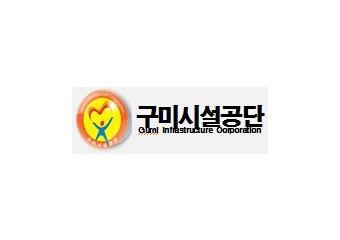 구미시설공단 임원(이사장) 공모 접수