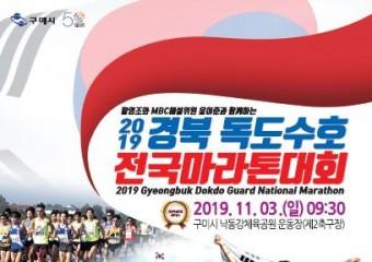 '2019 경북 독도수호 전국 마라톤대회' 구미낙동강체육공원 일원에서 개최