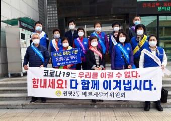 원평2동 바르게살기위원회, 청소년 유해환경 근절 캠페인 전개