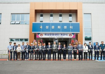 구미시 옥성면행정복지센터 내 '옥성문화센터' 개관식 개최