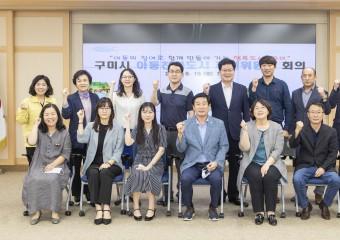 구미시, 아동친화도시 추진위원회 회의 개최