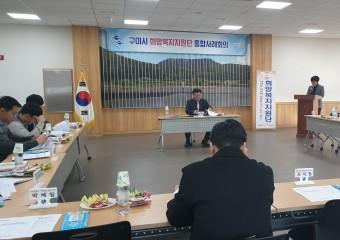 구미시 희망복지지원단 민・관 통합사례회의 개최