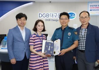 구미경찰서, 전화금융사기 예방 금융기관 직원 및 시민 표창장 수여