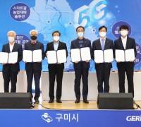 구미전자정보기술원, 신전자산업 육성 공동선언식 및 발대식 개최