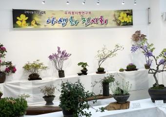 구미시문화예술회관 '제18회 우리꽃야생화 봄전시회' 개최