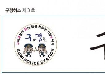 구미경찰서 치안소식지 '구경하소 제3호' 발행