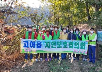 고아읍자연보호협의회, 접성산 자연정화활동 실시